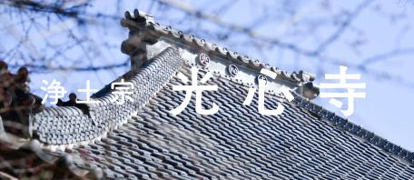 浄土宗 光心寺